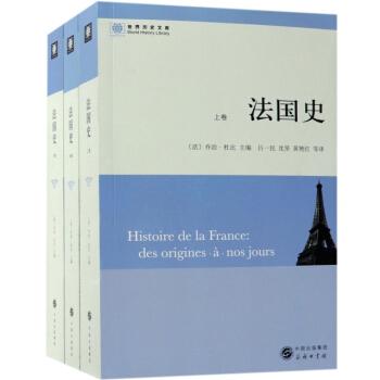 世界历史文库:法国史(全三册)