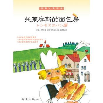 国际大奖小说--托莱摩斯的面包房