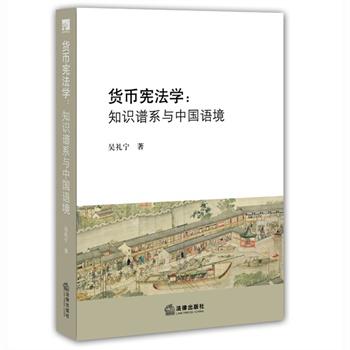 货币宪法学:知识谱系与中国语境