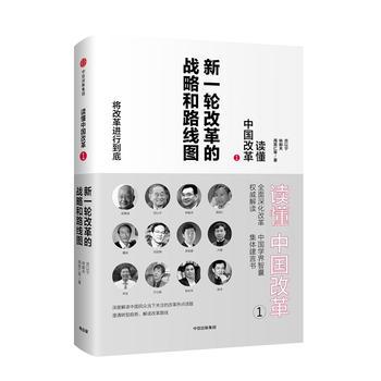 读懂中国改革1:新一轮改革的战略和路线图(修订版)