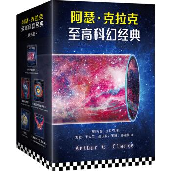 阿瑟·克拉克科幻经典(共5册)