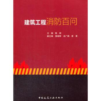 建筑工程消防百问