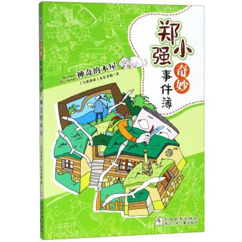 郑小强奇妙事件簿:神奇的木屋