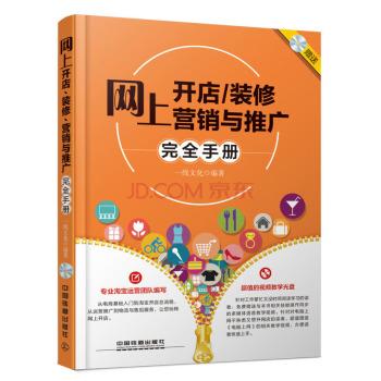 网上开店、装修、营销与推广完全手册(含盘)