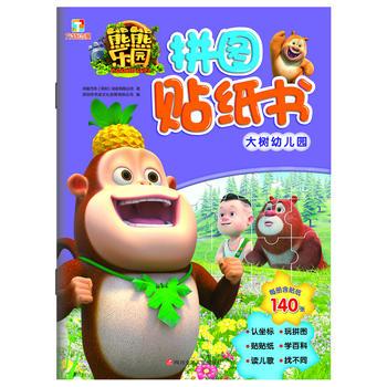 熊熊乐园拼图贴纸书:大树幼儿园