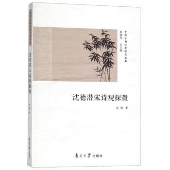 中国古典诗歌研究丛书:沈德潜宋诗观探微