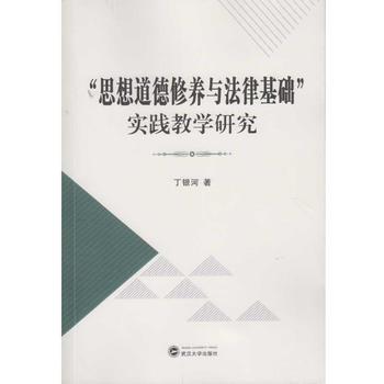 """""""思想道德修养与法律基础""""实践教学研究"""