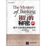 NAFMII金融译丛·银行的秘密:揭开美联储的神秘面纱(第2版)(珍藏版)