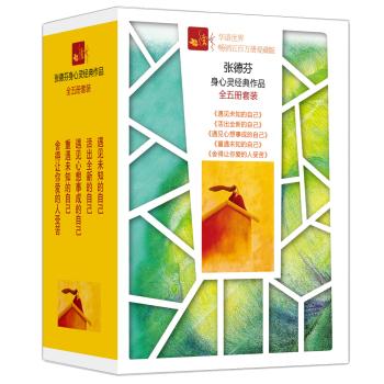 张德芬身心灵经典作品全五册(新版)