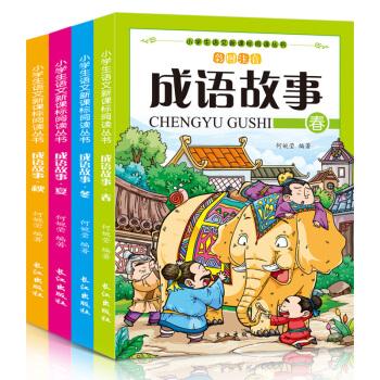 成语故事彩图注音版(全4册)