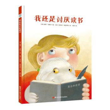 童立方·精装绘本:我还是讨厌读书(精装)
