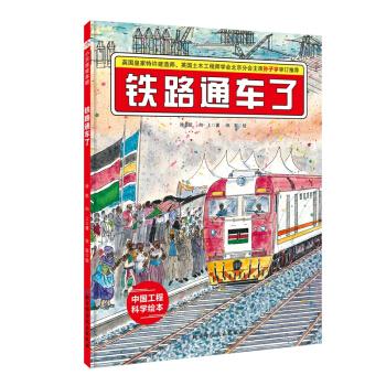"""""""中国力量""""科学绘本系列:铁路通车了"""