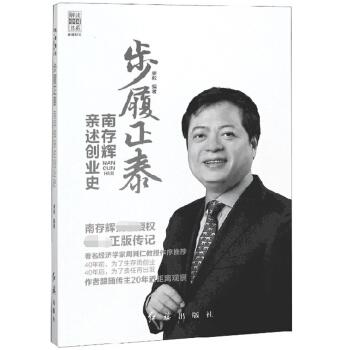 解读中国书系:步履正泰(南存辉亲述创业史)