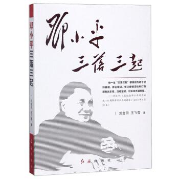 邓小平三落三起