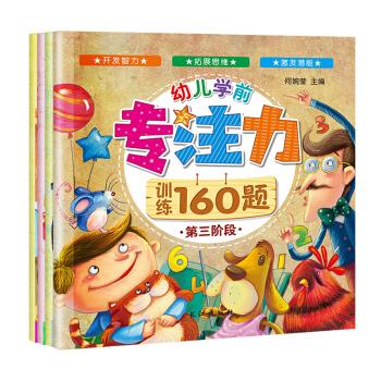 3-6岁:幼儿学前专注力训练160题(套装共4册)