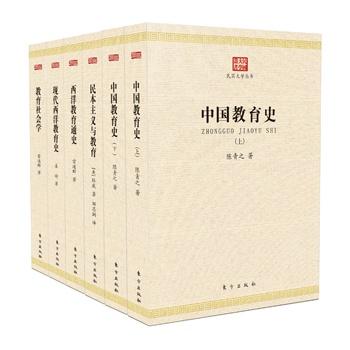 民国大学之中外教育学系列(共6本)