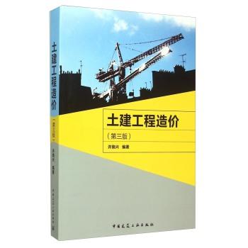 土建工程造价(第三版)