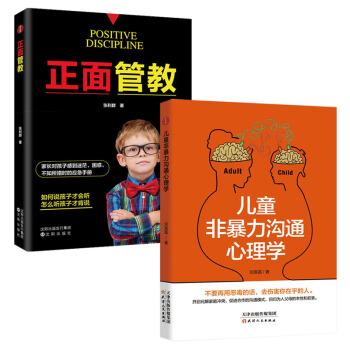 儿童非暴力沟通心理学+正面管教(套装共2册)