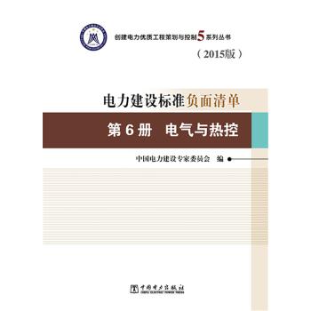 电力建设标准负面清单(2015版)第6册  电气与热控