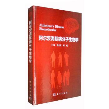 阿尔茨海默病分子生物学