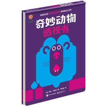 奇妙动物透视书(精装版)(双色)
