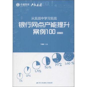 银行网点产能提升案例100/从实践中学习实践