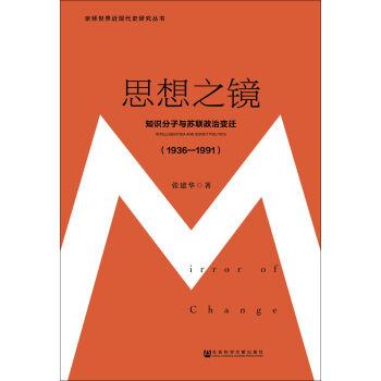 思想之镜:知识分子与苏联政治变迁(1936~1991)