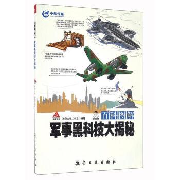 百科图解军事黑科技大揭秘