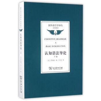 认知语法导论(下卷)/国外语言学译丛·经典教材