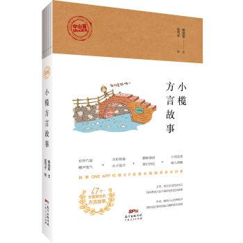 中山客·小榄方言故事