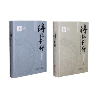 中国历代海路针经汇编(套装共2册)
