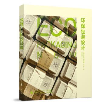 环保包装设计