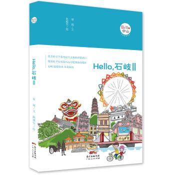 Hello,石岐Ⅱ