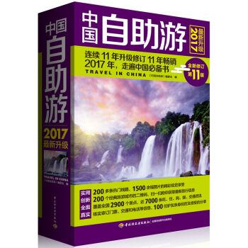 中国自助游(2017最新升级)