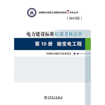 电力建设标准培训考核清单(2015版) 第10册 输变电工程