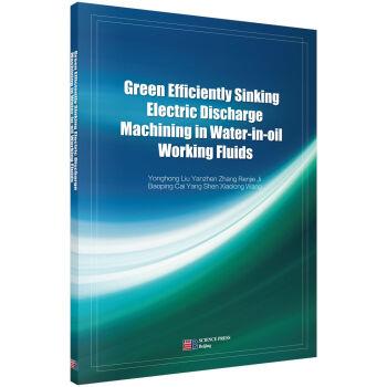基于油包水工作液的绿色高效电火花成形加工(英文版)