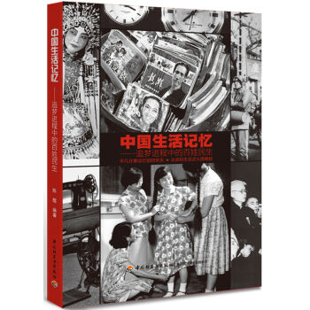 中国生活记忆——追梦进程中的百姓民生