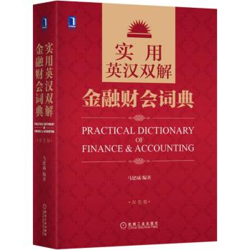 实用英汉双解金融财会词典