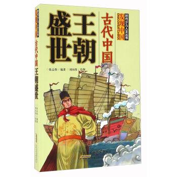 古代中国王朝盛世/时代少儿人文丛书