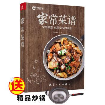 家常菜谱(赠精钢炒锅)