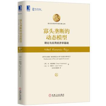 寡头垄断的动态模型:理论与应用经济学基础(精装)