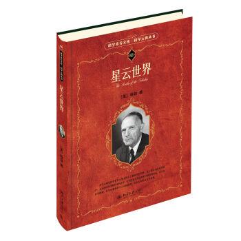 科学素养文库·科学元典丛书:星云世界(精装)