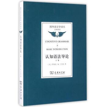 认知语法导论(上卷)(国外语言学译丛·经典教材)