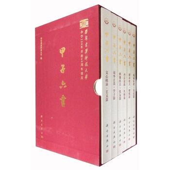 甲子六书(套装共6册)