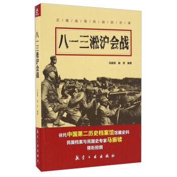 八一三淞沪会战/正面战场抗战启示录