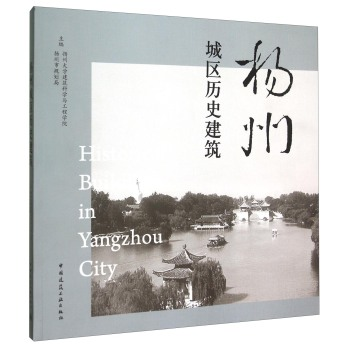扬州城区历史建筑