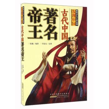 古代中国著名帝王/时代少儿人文丛书