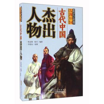 古代中国杰出人物/时代少儿人文丛书