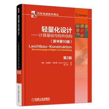 轻量化设计 计算基础与构件结构(原书第10版 第2版)