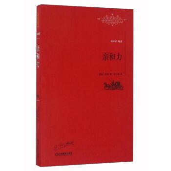 亲和力/世界名著名译文库
